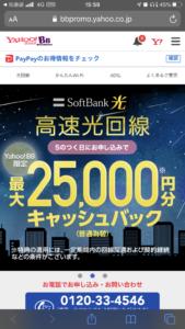 SoftBank Airが1717円ってほんと?Yahoo!BBの5のつく日キャンペーンには要注意