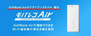 モバレコAirはお試し利用できるの?不満でクーリングオフは可能?条件や期間など詳しく解説!