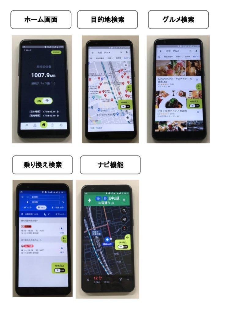 限界突破WiFiの地図アプリ・翻訳アプリってどう?実際に使ってみた感想・レビュー