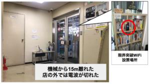 機械から12〜13m離れても 電波が届いた!