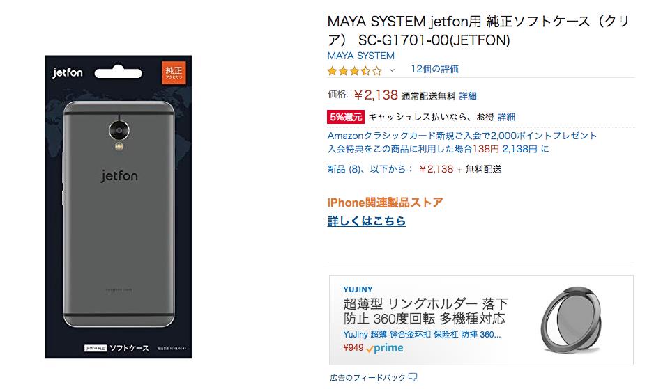 限界突破WiFiの端末のケースって売ってるの?jetfonのケースは代用できる?
