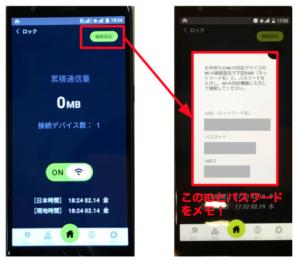 限界突破WiFiの店舗って「秋田県」にはないの?ネットで買うといつ届くの?
