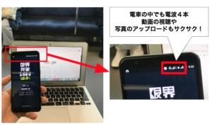 限界突破WiFiはパソコンでも快適に使えるのか?実際に契約して使ってみた感想・レビュー