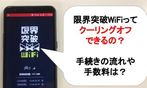 限界突破WiFiってクーリングオフ(初期契約解除)はできるの?解約の流れや端末の返却先など解説!