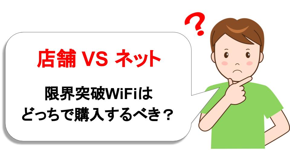 限界突破WiFiは、店舗とネットどっちで購入すべき?実際試して比べてみた!