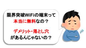 限界突破WiFiの端末代が無料って本当?返却は不要?デメリットがないか徹底調査!