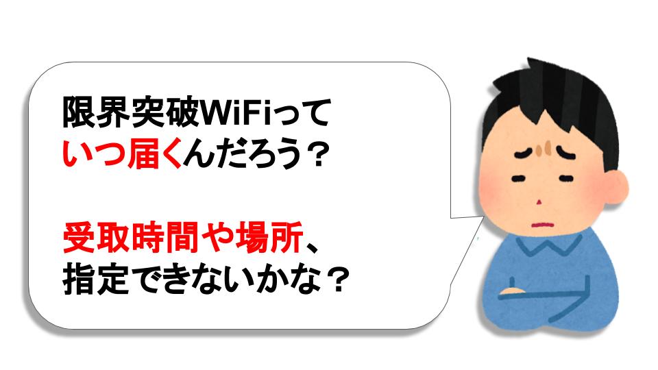 限界突破WiFiは申し込みから何日で届くの?受取場所や時間は指定できるの?