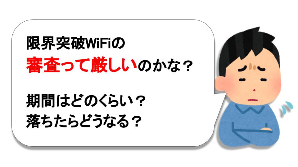 限界突破WiFiの審査って厳しいの?審査内容や落ちる理由など、利用者が詳しく解説!