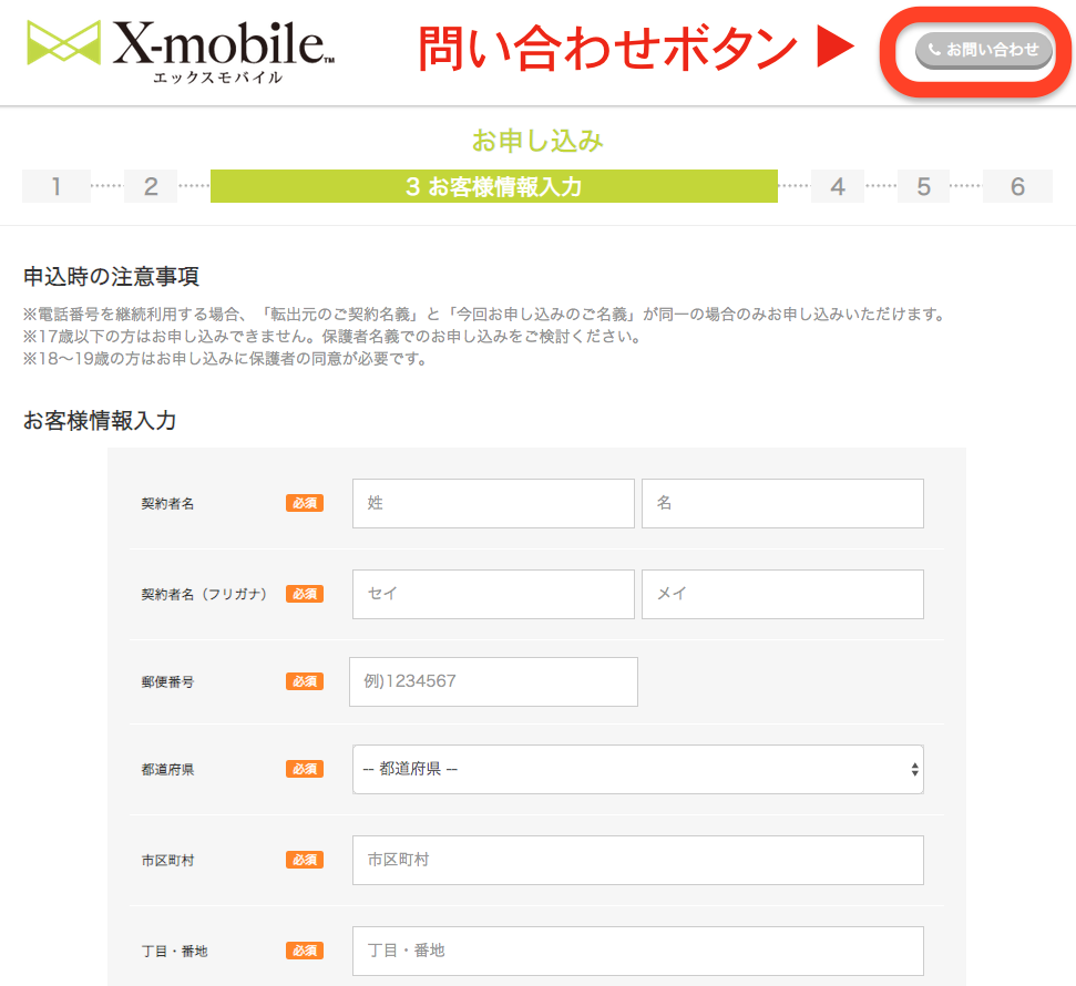 限界突破WiFiの大阪府内の店舗は6店舗!アクセスや営業時間など詳しく解説!