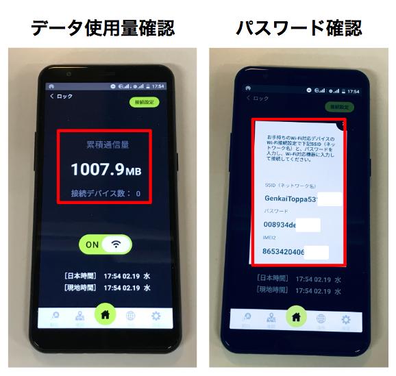 【実物公開】限界突破WiFiの端末の仕様や設定、補償まで徹底解説!