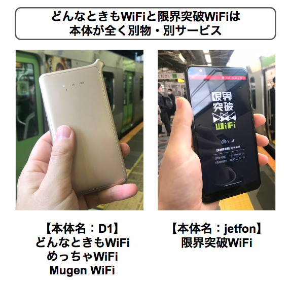 【速報】限界突破WiFiはつながらない?通信障害は大丈夫?