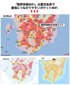 限界突破WiFiは鹿児島県でも使えるの?利用エリアや通信速度について利用者が解説!