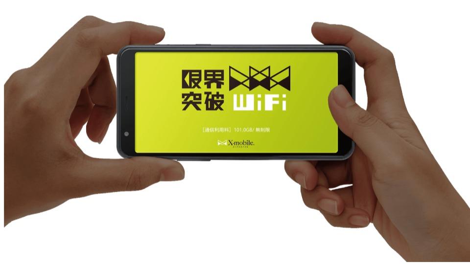 限界突破wifi 実効速度