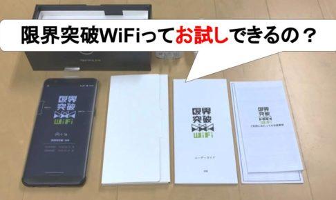 【保存版】限界突破WiFiはお試し利用できるの?返品・返却までの流れを詳しく解説!