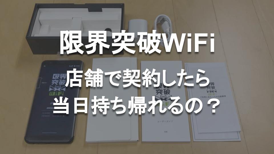 限界突破WiFiは店舗で即日持ち帰れるの?店舗購入の流れや持ち物も詳しく解説!