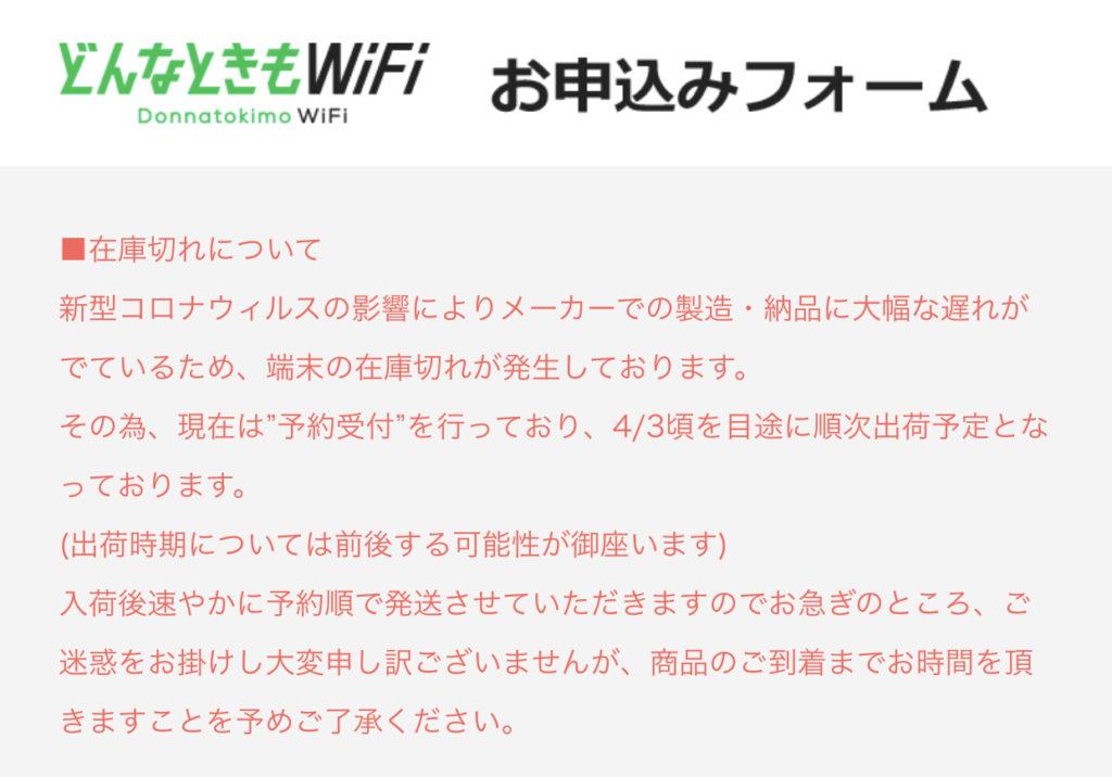 限界突破WiFiの在庫状況の確認はこちら!コロナの影響はあるのか!?【2020年3月21日更新】