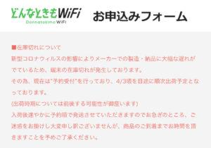 限界突破WiFiの在庫状況の確認はこちら!まだ間に合います!【2020年3月21日更新】