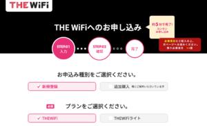 THE WiFiの即日発送って本当?早く手に入れる方法を解説します!