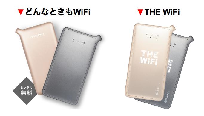 【比較】どんなときもWiFiとTHE WiFi(どすごいWiFi)を比べたらヤバい結果に!?