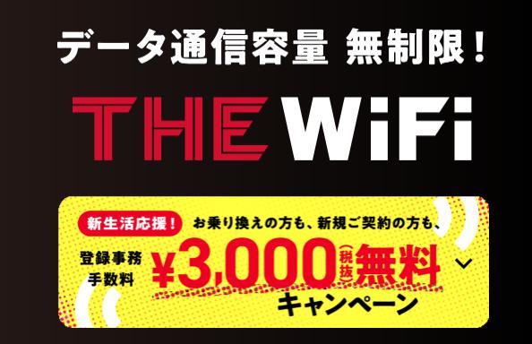THE WiFi(どスゴイWiFi)で開催中のキャンペーンは?お得な申し込み方法を解説します!