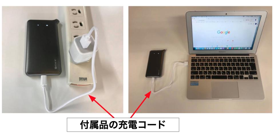 THE WiFi(どスゴイWiFi)の充電時間はどのくらい?充電しながらネットは使える?