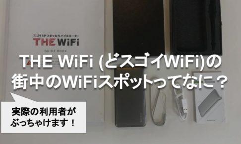 THE WiFi ( どスゴイWiFi ) の【街のWiFiスポット】ってどこにあるの?メリット・デメリットについて解説!