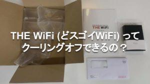 THE WiFi(どスゴイWiFi)はクリーングオフ・初期契約解除できるの?手続きから返却まで詳しく解説