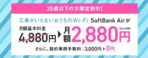 【25歳以下限定】ソフトバンクエアーが月額2000円割引に!キャッシュバックもついています!