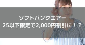 ソフトバンクエアーの「25歳以下割引」の完全ガイド|25,000円キャッシュバックもゲットしよう!