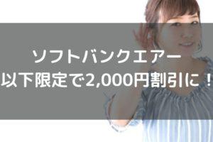 【最新】25歳以下ならソフトバンクエアーが月額2000円割引!30,000円のキャッシュバックももらえます!