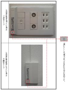 ソフトバンク光をマンションで開通してみた!工事の許可・内容・所要時間まで詳しく解説!