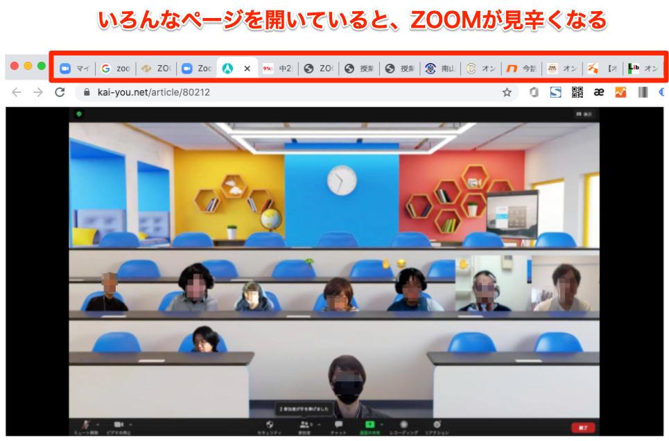 検証 ソフトバンクエアーで[ ZOOMのオンライン授業・会議 ]は快適に参加できる?