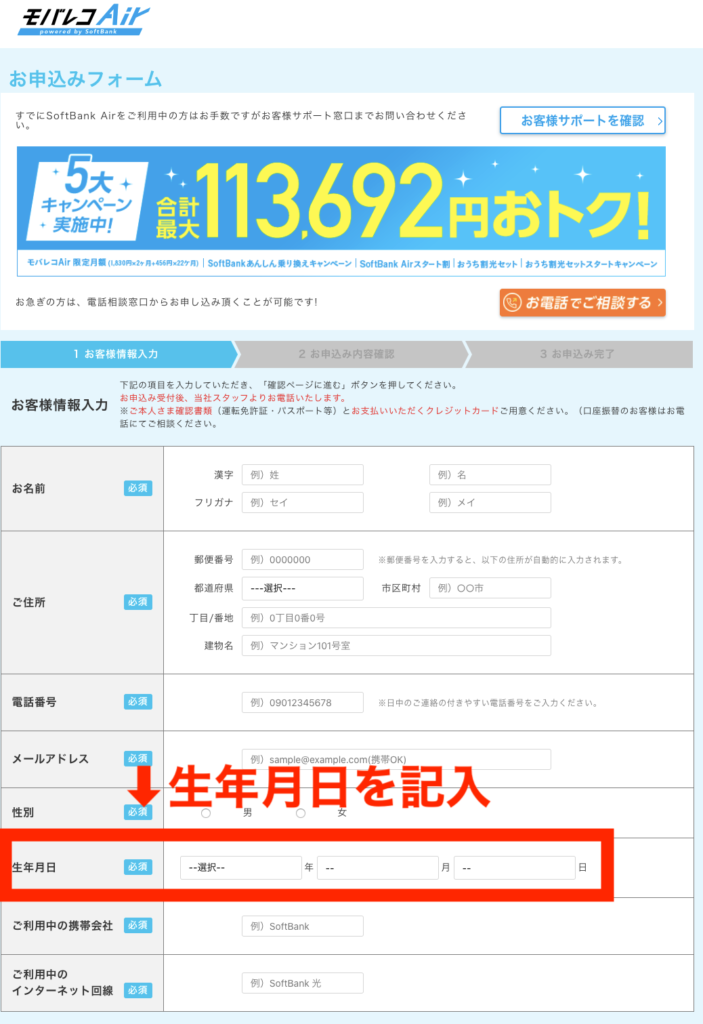 モバレコAir(エアー)でも25歳以下2,000円割引は適応されるの?問い合わせて確認しました!