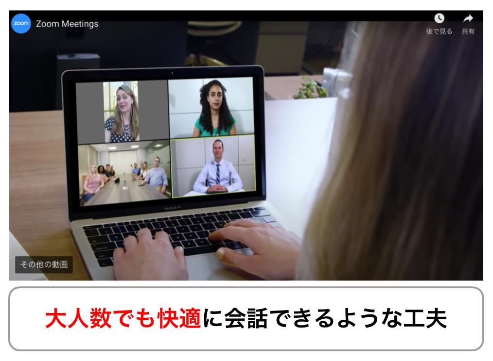 ソフトバンクエアーでZOOMはできる?ビデオ会議やオンライン授業は快適なのか?