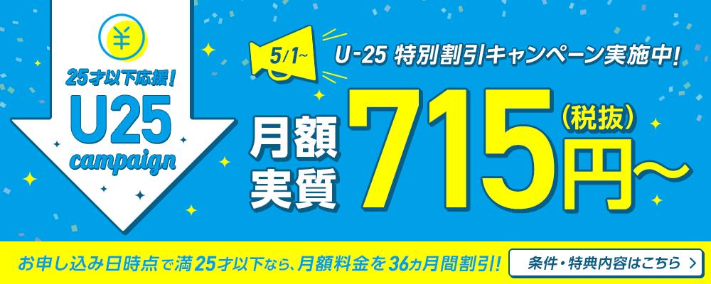 モバレコAir(エアー)でも25歳以下2,000円割引は適応される!キャッシュバックももらえますよ