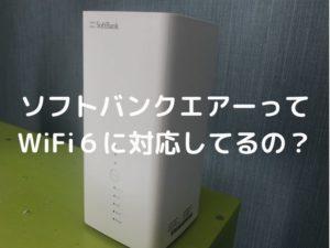 ソフトバンクエアーはWiFi6に対応しているの?快適にネットが使えるのか解説します!