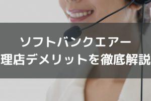 ソフトバンクエアーの代理店のデメリットを解説!3万円キャッシュバックは本当にもらえる!?