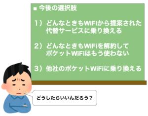【重要】どんなときもWiFi:無制限プラン終了。代替・乗り換えサービスはどうすべき?