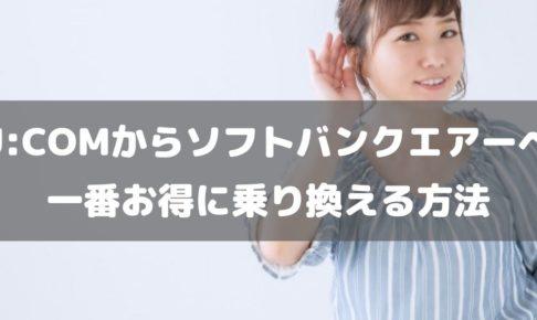【超簡単】J:COMからソフトバンクエアーへ乗り換えで30,000円得する方法を解説!