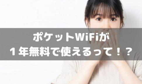 【1年間無料】楽天モバイルUN-LIMITEDをポケットWiFi代わりに使おう